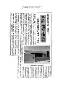 鉄鋼新聞 _2_-2