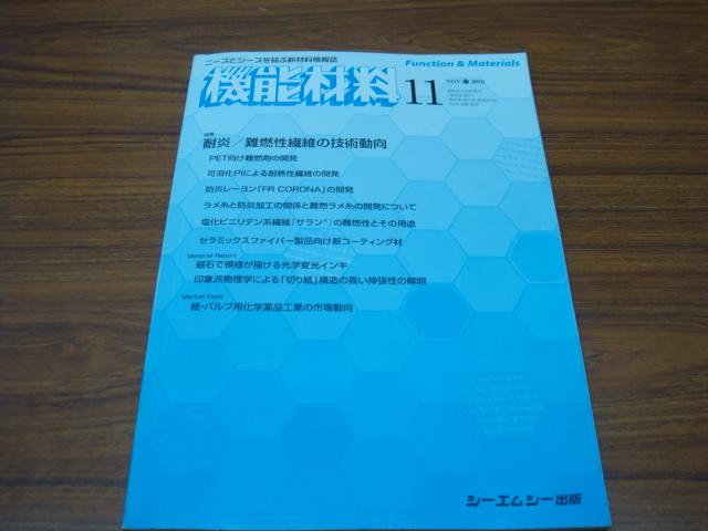 機能材料 (3)