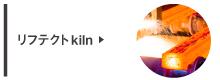 リフテクトKiln