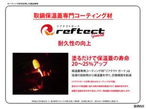 リフテクトガード,取鍋保温蓋専用コーティング材