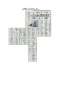 鉄鋼新聞 _2_
