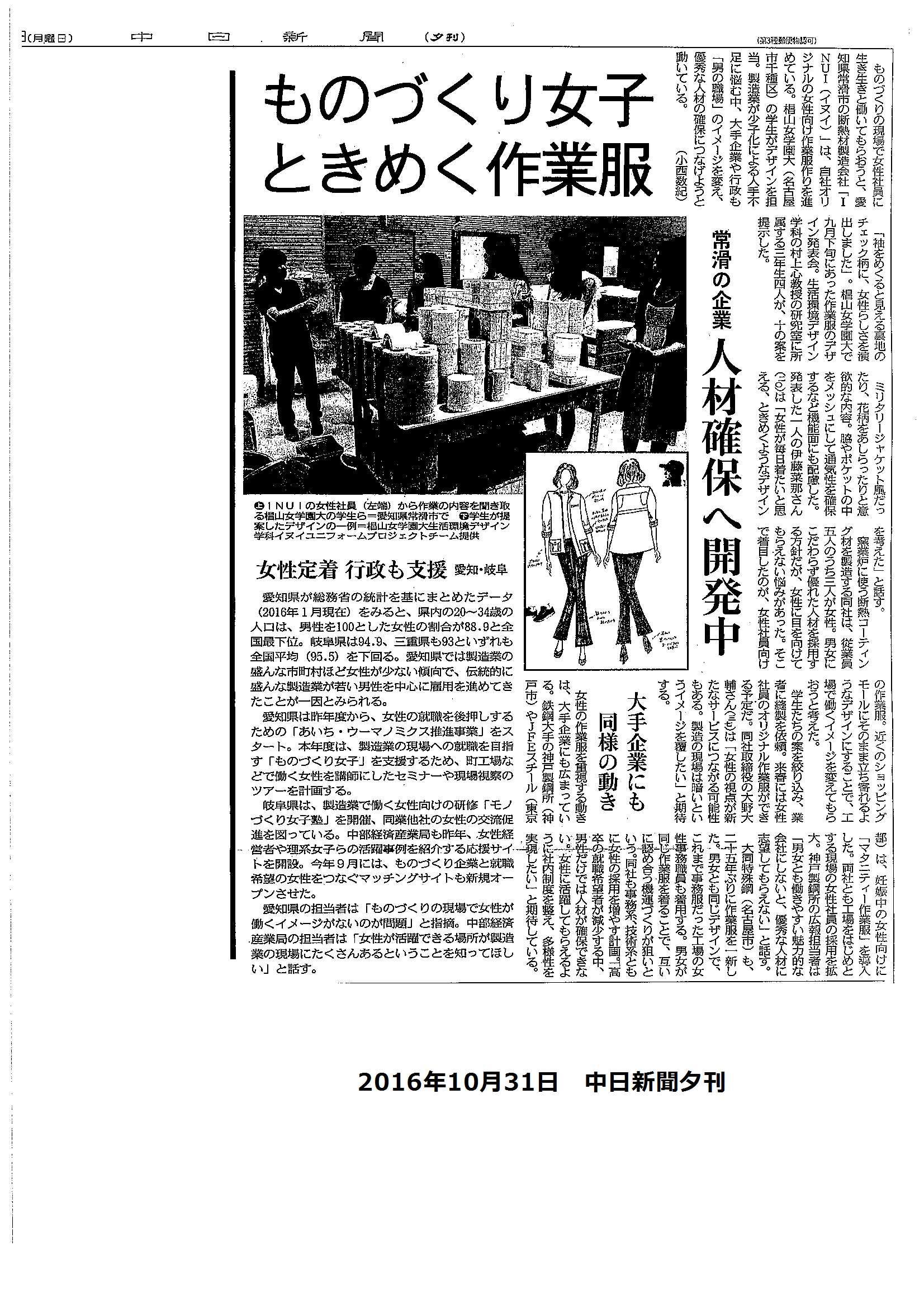 中日新聞作業服