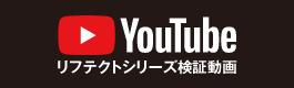 リフテクトシリーズ検証動画