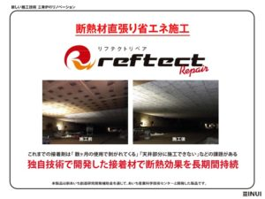 リフテクトリペア,断熱材直張り省エネ施工